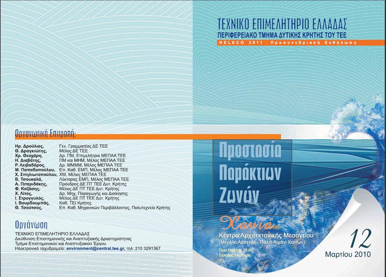 cc19ec38453 Ημερολόγιο εκδηλώσεων | Δήμος Χανίων